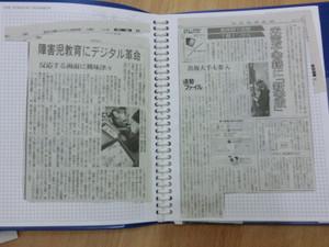 新聞記事スクラップ